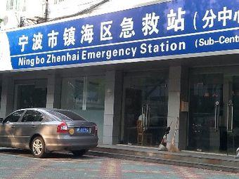 急救分中心