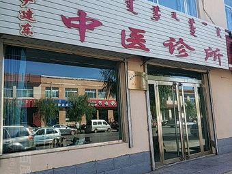 尹建东中医诊所