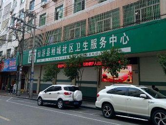 仙游县鲤城社区卫生服务中心