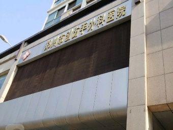 郑州创伤手外科医院
