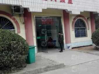 南阳医学高等专科学校第三附属医院