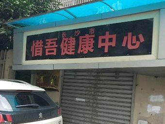 长沙市惜吾健康中心