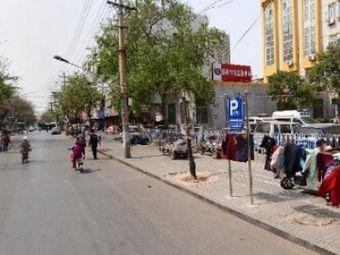 邯郸市120急救中心第二医院站