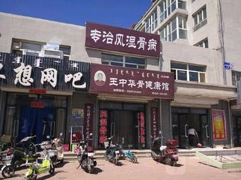 王中华骨健康馆