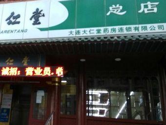大仁堂(长江路店)