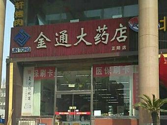 金通大药店(正阳店)