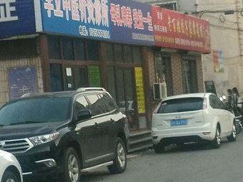 李立中医针灸诊所