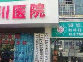 内江云川医院