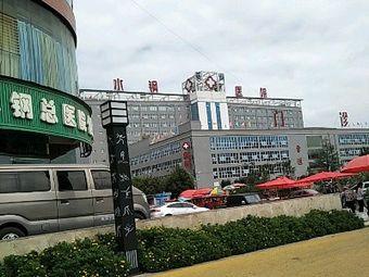 贵州省人民医院首钢水钢总医院