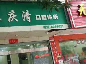 王庆清口腔诊所