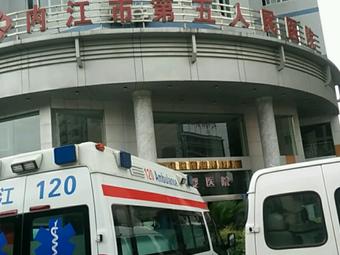 内江市第五人民医院
