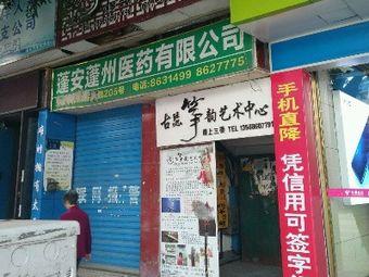 蓬安蓬州医药有限公司