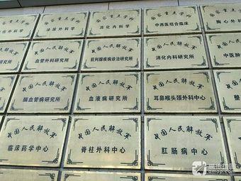 中国人民解放军肛肠病中心