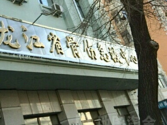 黑龙江省骨伤急救中心