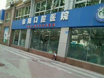 绵阳口腔医院