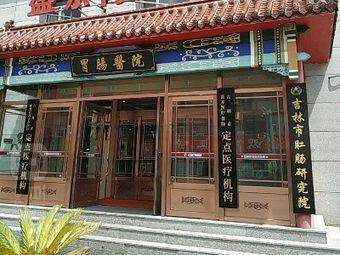 盛京胃肠医院