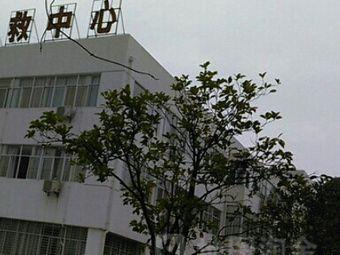 三峡坝区急救中心