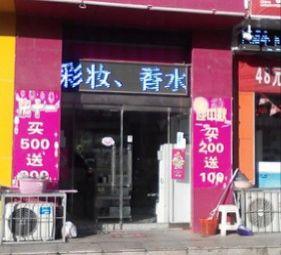 卓美化妆品(第五连锁店)