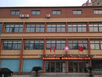 兖州惠民医院(九州方圆区)