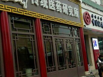 长白山神传统医药研究所