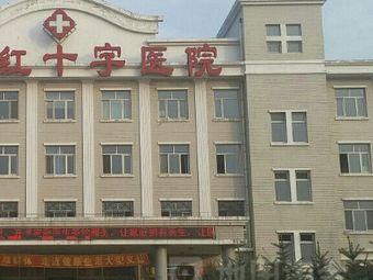 新发红十字医院