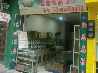 花果茶保健食品店