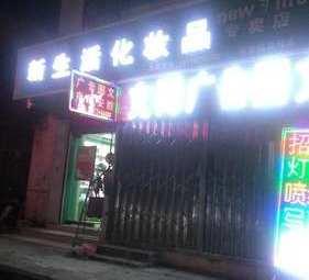 新生活化妆品店