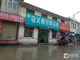 马义勇牙科诊所