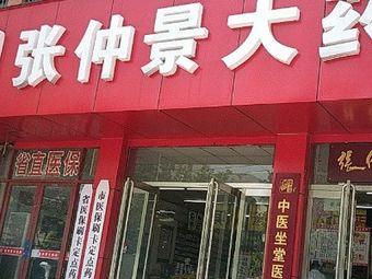 张仲景大药房(政通路店)