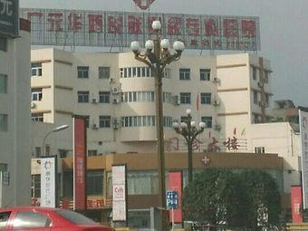 广元华西皮肤泌尿专科医院