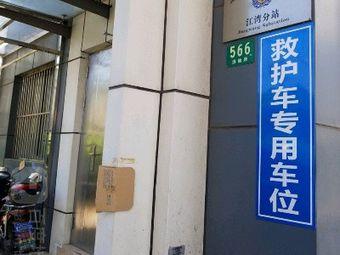 上海市医疗急救中心江湾分站(江湾分站)