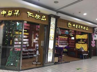 中草集(椒江世纪联华超市店)