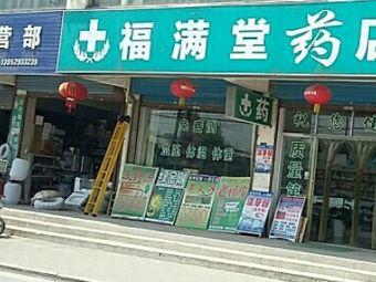 福满堂药店