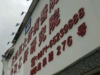 南亚科大肝病医院