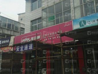 雅琳娜品牌化妆品专营店