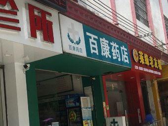 百康药店(迎宾路店)