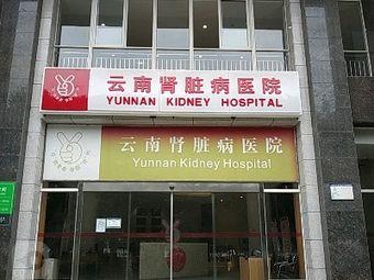 云南肾脏病医院