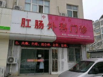 中西医结合肛肠外科门诊