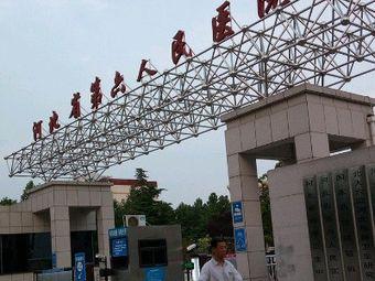 河北省第六人民医院