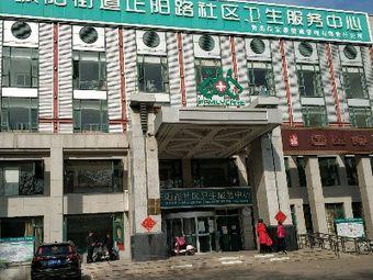 城阳街道正阳路社区卫生服务中心