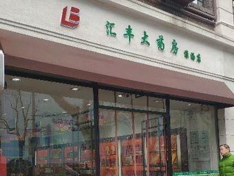 第一醫藥(淮海店)