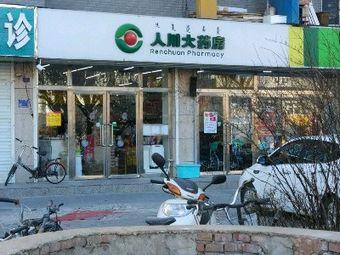 人川大药房(玉龙北门店)