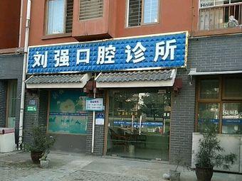 刘强口腔诊所