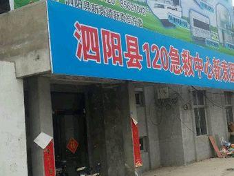 泗阳县120急救中心新袁医院分站(新袁医院分站)