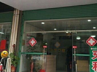 林萍口腔科诊所