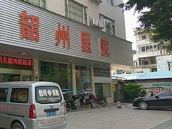 韶州医院-急诊