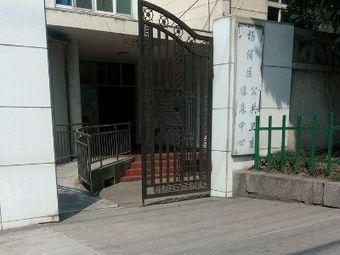 杨浦区公共卫生临床中心