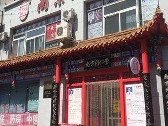 南京同仁堂国医国药馆(云峰店)