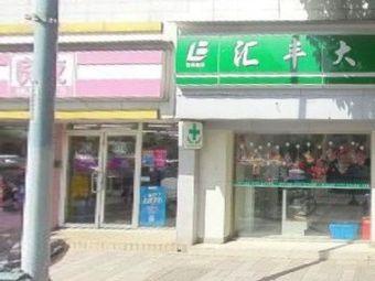 上海汇丰大药房(宛平店)