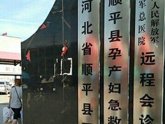 顺平县孕产妇急救中心